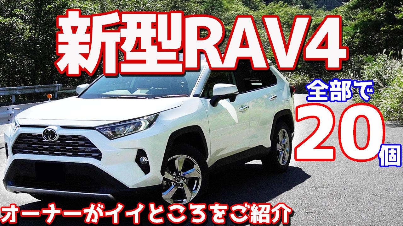 【オーナーが語る。】3ヵ月乗ったトヨタ新型RAV4の良いところを20個厳選してみた!このクルマにイイとこあるの!?