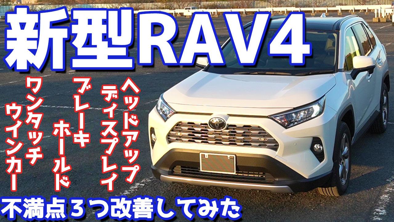 【納車から半年】トヨタ新型RAV4の不満点3つ改善してみた!あっさり解決?それとも未だモヤモヤ?