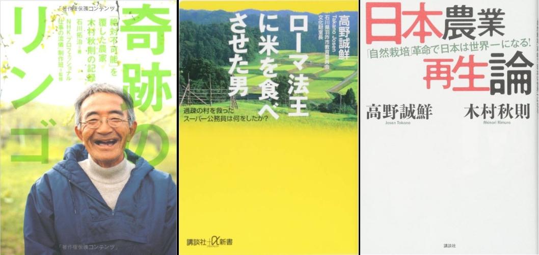 自然栽培3冊