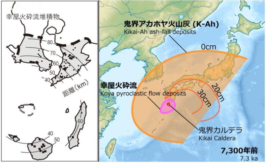 7_幸屋火砕流とアカホヤの分布図